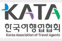 """""""상황별 단계별 적용"""", 한국여행업협회 자가격리 완화 요청"""