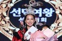 [포토] '2020 선덕여왕' 미스 부문 진 이수빈