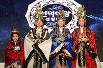 [포토] '2020 선덕여왕' 진 수상자들의 화려한 피날레