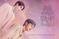 [DAY컷] '멸망' 박보영♥서인국→강태오 단체포스터, 5월 첫방