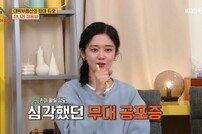 [DA:리뷰] 장나라, 무대 공포증→동안 악플 스트레스까지 (종합)