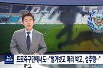 """[종합] 대구FC 구단내 성추행 의혹 """"알몸 기합, 수치심에 눈물"""""""