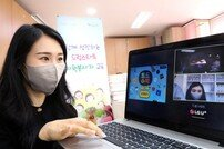 LGU+ 성남시 취약계층 아동에 화상과외
