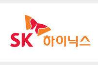 SK하이닉스, 1분기 영업익 1조3244억 원