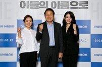 [DA:현장] 안성기→윤유선, 저예산 '아들의 이름으로'에 담은 진심 (종합)