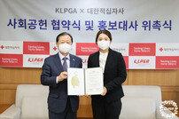KLPGA·대한적십자사, 사회공헌 MOU 체결 및 홍보대사 위촉식 진행