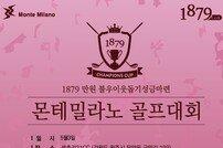 1879 몬테밀라노 골프대회 박병진·김선화 씨 남녀부 우승