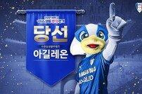 수원 '아길레온' 2년 연속 '마스코트 반장'에 선출