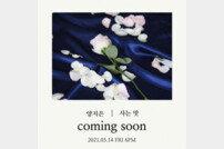 '미스트롯2' 眞 양지은, 데뷔곡 제목은 '사는 맛'