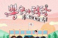 '뽕숭아' 1주년 앨범, 오늘 발매 [공식]