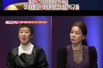 """'애로부부' 코로나 이용한 불륜 """"양성 판정 잠적→내연녀와…"""""""