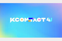 'KCON:TACT 4 U', 6월 19일~27일 개최 [공식]