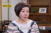 """[TV체크] '같이 삽시다' 김영란 눈물 """"문숙에게 텃세?NO…악플 속상"""""""