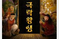 웹툰 '극락왕생' 드라마화 확정→유럽도 주목 [공식]