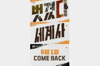 [종합] 역사 왜곡 논란 '벌거벗은 세계사' 새 시즌, 치욕 씻을까