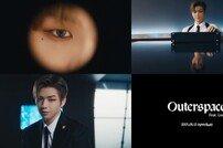 """""""블랙 카리스마"""" 강다니엘, 'Outerspace' 신곡 티저 공개"""