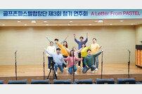 골프존뉴딘그룹, 'Swing Your Dream' 캠페인으로 소외계층 일자리 지원 사업 강화