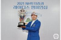 """시즌 첫 다승 박민지, """"올해 목표 3승 향해 가겠다"""""""