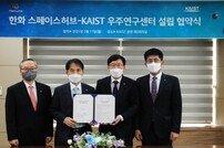 """""""민간 우주시대 연다""""…사령관은 김동관"""