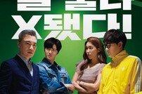 SF9 찬희 주연 영화 '썰' 메인 포스터 공개 [공식]