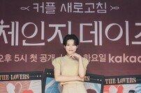 """'체인지 데이즈' 장도연 """"실제 연인 파트너 체인지, 묘한 감정선"""""""