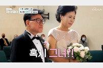 [DA:리뷰] 엄영수, 3번째 아내 공개…위장결혼설 해명 (종합)