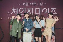 [종합] '체인지 데이즈' 장도연→허영지 밝힌 #과몰입 #연애경험 #이상형