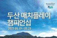 '매치 퀸'은 누구? 2021 두산 매치플레이 챔피언십 19일 개막