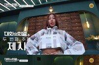"""'대화의 희열3' 제시 출격→""""호현주 잘했어"""" 울컥"""