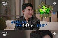 """장동민 합류 """"수익률 미달성→2000만원 기부"""" (개미뚠뚠) [공식]"""