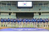 [포토] 태극기 앞에서 파이팅 외치는 한국 야구대표팀