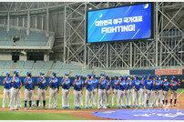 [포토] 대한민국 야구 국가대표 파이팅!