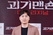 [DA포토] 서현우, 늠름한 자태 (괴기맨숀)