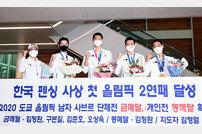 [포토] 한국 펜싱 사상 첫 올림픽 2연패 달성!