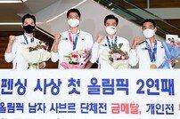 [포토] '금의환향' 남자펜싱 사브르 단체 금메달!