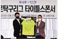 탁구 대표팀 사인 선물에 활짝 [포토]