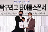 한국 탁구 프로리그 첫 발 [포토]