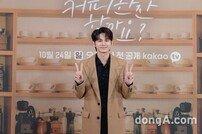 옹성우 '우리 같이 따뜻한 커피 한 잔해요~' ('커피 한잔 할까요?') [DA포토]