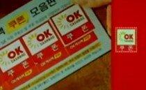 [앱테크④] 짠테크계 시조새 'OK캐쉬백'... 여전히 인기인 이유