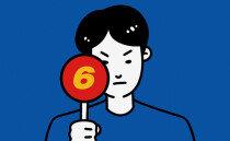 회사 그만두면 안 되는 사람 유형 6가지