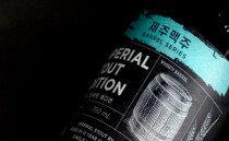 제주맥주 임페리얼 스타우트 에디션, 맥주가 오크통을 만나면 생기는 일?