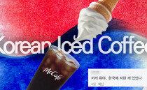 한국인이 모르는 한국의 커피 레시피라고?