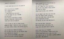 '선한 영향력' 파스타집에 도착한 김정숙 여사의 편지