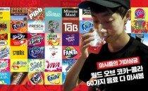 월드 오브 코카-콜라에는 대륙별 음료가 모두 있다?!