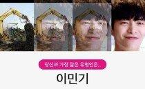 """""""기승전 '이민기'?"""" 당신과 가장 닮은 유명인 찾아드려요"""