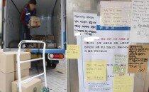 '택배기사 수레 사용 금지' 관리사무소 안내문에 입주민들 반응