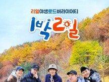 """[DA:현장] '1박 2일' CP """"시즌4, 전 시즌보다 낫다…첫 방 떨려""""(종합)"""