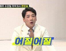 [미공개 영상] '공식기록 3400개' 제기차기 1등 출신(?) 박군, 과연 실력은 그대로일까?