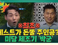 (full사연) 돈 터치 미 최초 게스트가 돈쭐 주인공?! 대세 트롯 특전사 미담 제조기 '박군' | tvN STORY 210623 방송