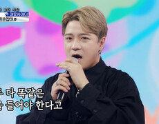 명품 랩퍼 아웃사이더 '왼손잡이' 나~나↗나나나! TV CHOSUN 210708 방송
